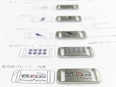 オーダーメイド、オリジナルのブランドロゴ入りネームプレート、アクセサリー金具の特注生産  Original Metal Nameplate with Original Logos     厚木にてお子さま向けの様々なグッズを企画・販売なされているお客様から、バック用にオリジナルネームプレートの作成依頼を頂きました。     6種類のオリジナルプレートを展開させて頂きました。写真に写っている写真+少し小さなプレートの6種類です。     文字の繊細さ、色彩の豊かさ、表面加工のクオリティー、メッキの質感、、日本の職人の絵心や技術の高さを感じ取ってくれたら嬉しく思います。