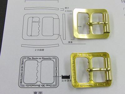 真ちゅう製、オリジナルブランドロゴ入り、特注バックルのオーダー メタルハウス 金具2018103011