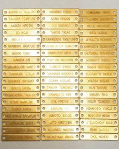 シリアルナンバー、ナンバリング、識別タグ、QRコード、オリジナルのブランドネームプレート、チャーム、ペンダントトップ、ゴルフ会員様ネームタグ 、部屋番号付きホテルルームキー、結婚式のゲスト様のネーム、神社仏閣、冠婚葬祭などなど、一つ一つ異なったオリジナルの金具を作り上げることができます。