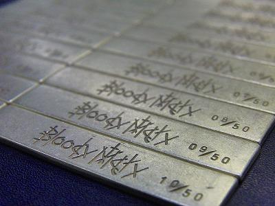 素材が真ちゅう指定で、数量が300ケとまとまった為に、フレクションの型を作り、プレス加工にて、刻印、ナンバリングをし、プレートを作成致しました。